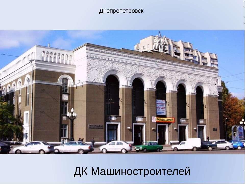 Днепропетровск ДК Машиностроителей
