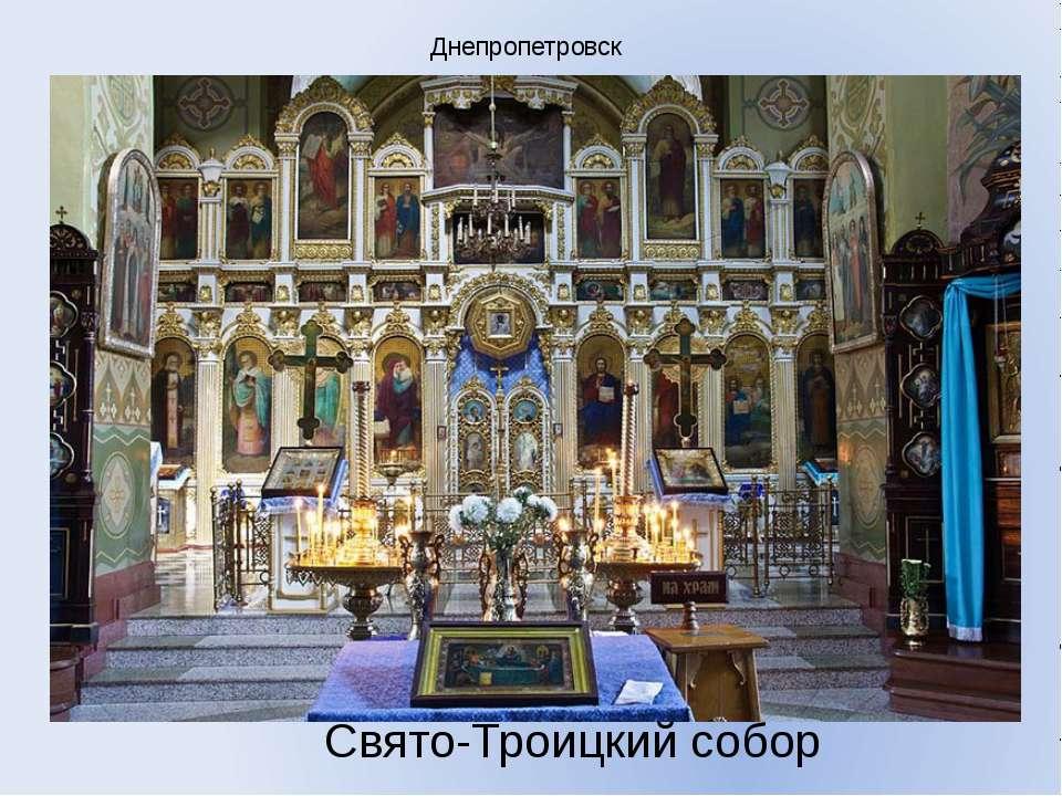 Днепропетровск Свято-Троицкий собор