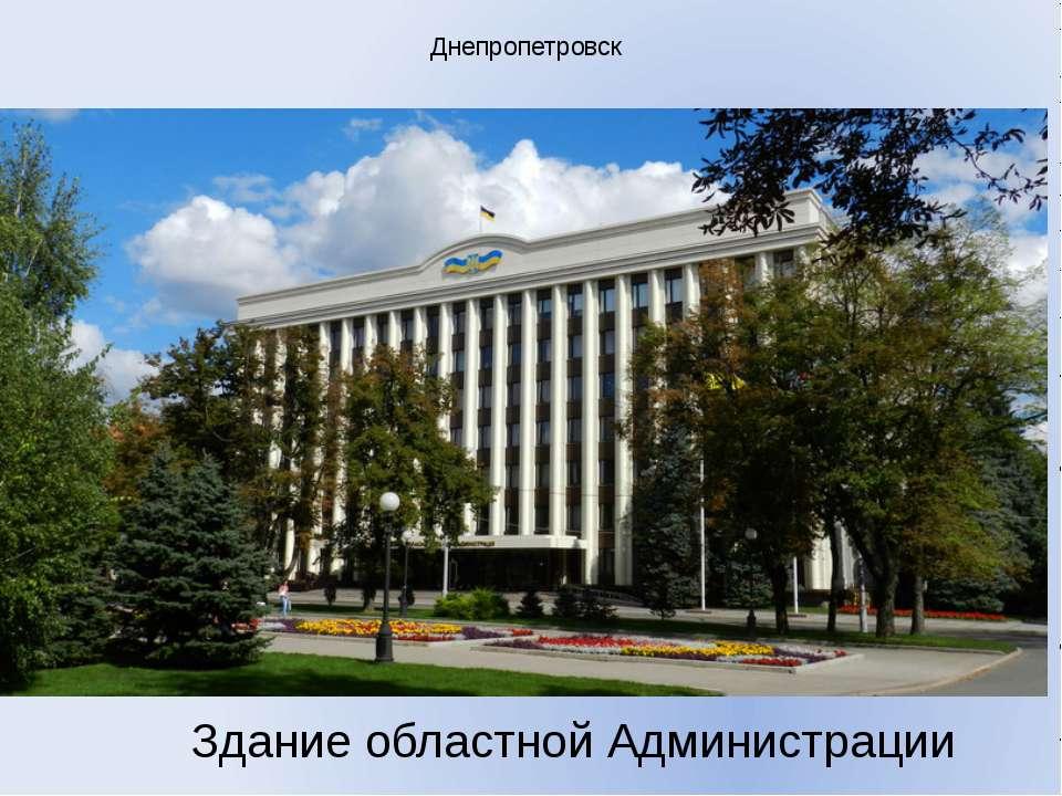 Днепропетровск Здание областной Администрации
