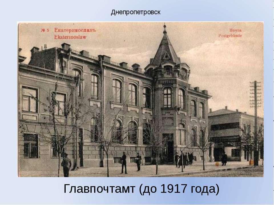 Днепропетровск Главпочтамт (до 1917 года)
