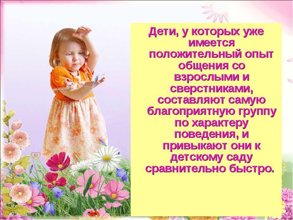 Дети, у которых уже имеется положительный опыт общения со взрослыми и сверстн...