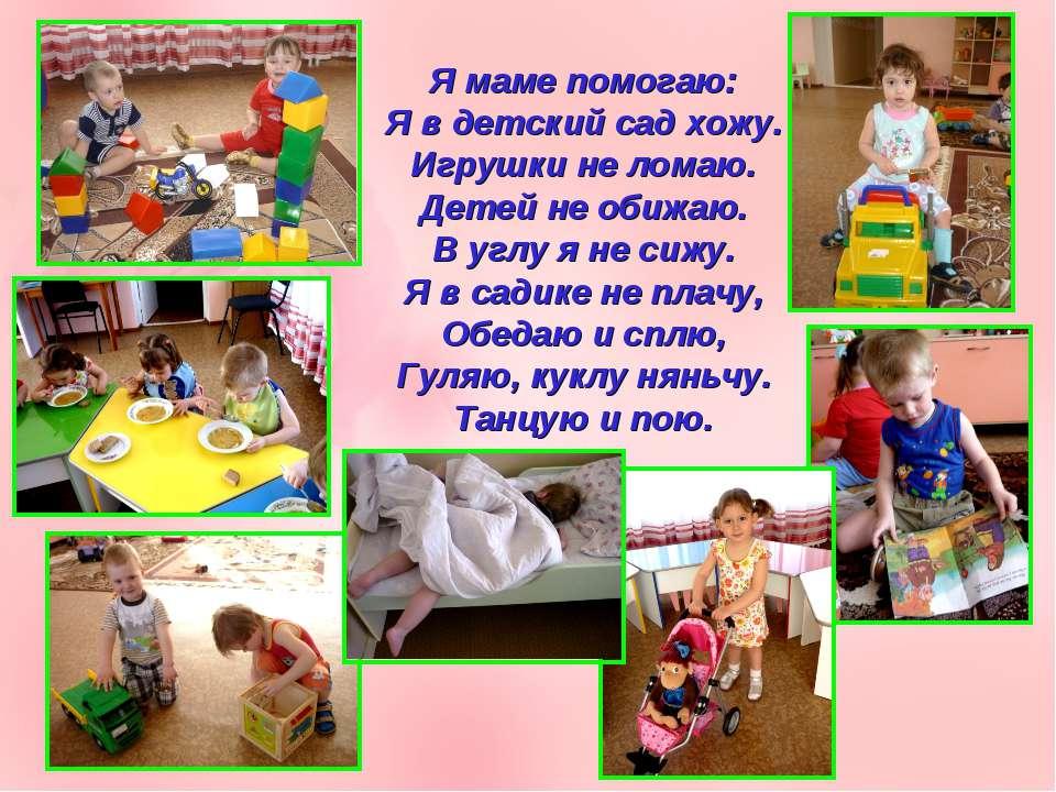 Я маме помогаю: Я в детский сад хожу. Игрушки не ломаю. Детей не обижаю. В уг...