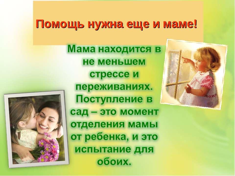 Помощь нужна еще и маме!