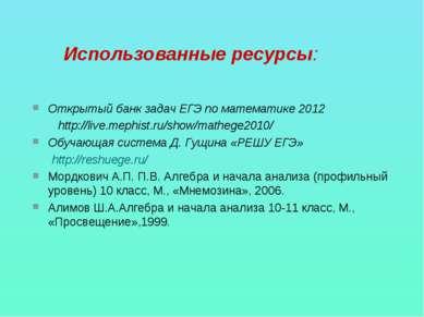 Использованные ресурсы: Открытый банк задач ЕГЭ по математике 2012 http://liv...