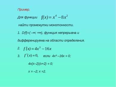 Пример. Для функции найти промежутки монотонности. D(f)=( –∞; +∞), функция не...