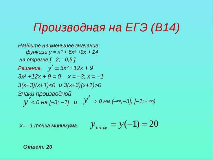 Производная на ЕГЭ (В14) Найдите наименьшее значение функции у = х³ + 6х² +9х...