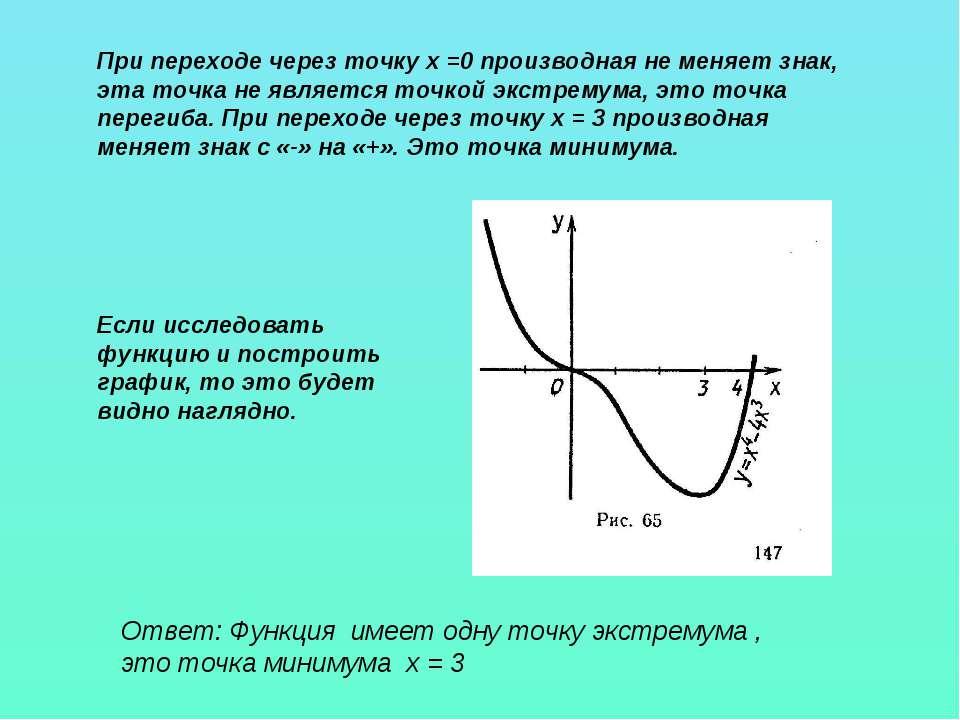 Ответ: Функция имеет одну точку экстремума , это точка минимума х = 3 При пер...