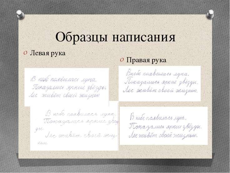 Образцы написания Левая рука Правая рука