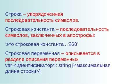 Строка – упорядоченная последовательность символов. Строковая константа – пос...