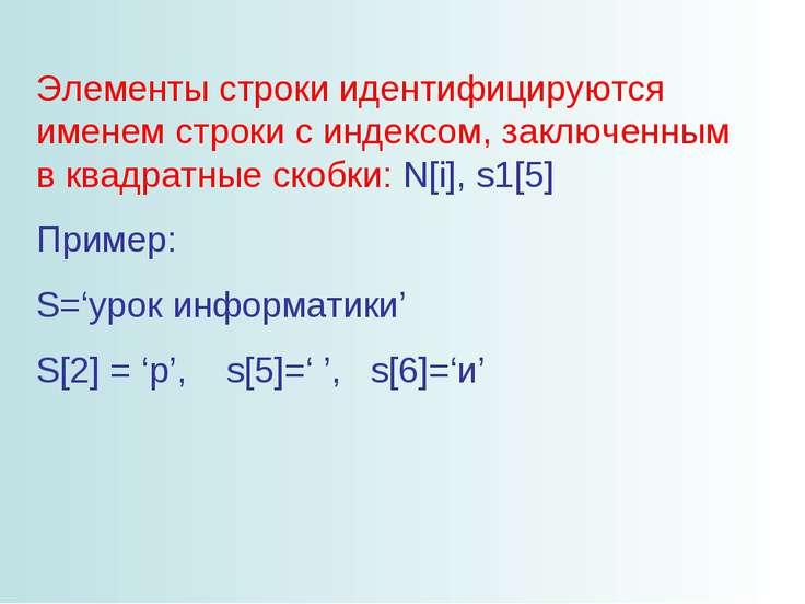 Элементы строки идентифицируются именем строки с индексом, заключенным в квад...