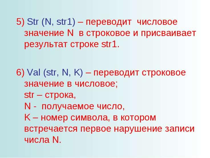 Str (N, str1) – переводит числовое значение N в строковое и присваивает резул...