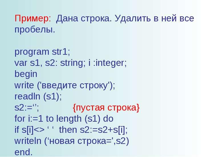 Пример: Дана строка. Удалить в ней все пробелы. program str1; var s1, s2: str...