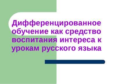 Дифференцированное обучение как средство воспитания интереса к урокам русског...
