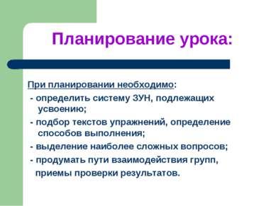 Планирование урока: При планировании необходимо: - определить систему ЗУН, по...