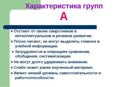Характеристика групп А ♦ Отстают от своих сверстников в интеллектуальном и ре...