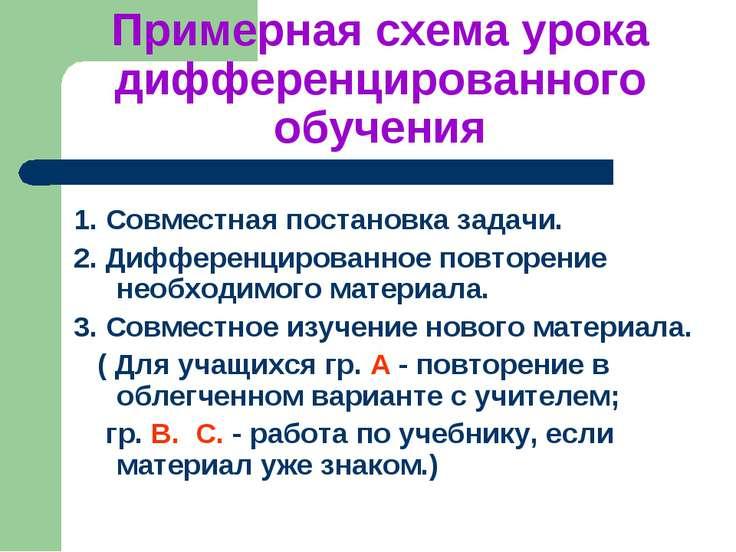 Примерная схема урока дифференцированного обучения 1. Совместная постановка з...