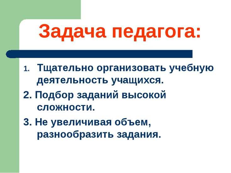 Задача педагога: Тщательно организовать учебную деятельность учащихся. 2. Под...