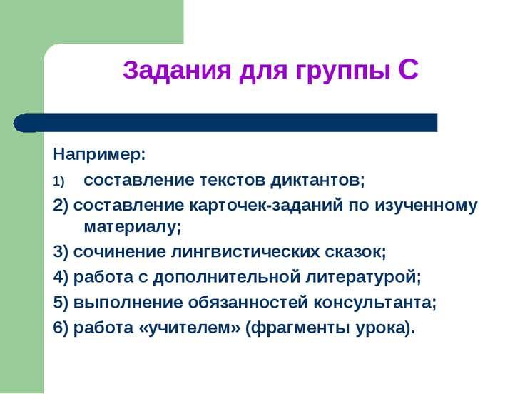 Задания для группы С Например: составление текстов диктантов; 2) составление ...