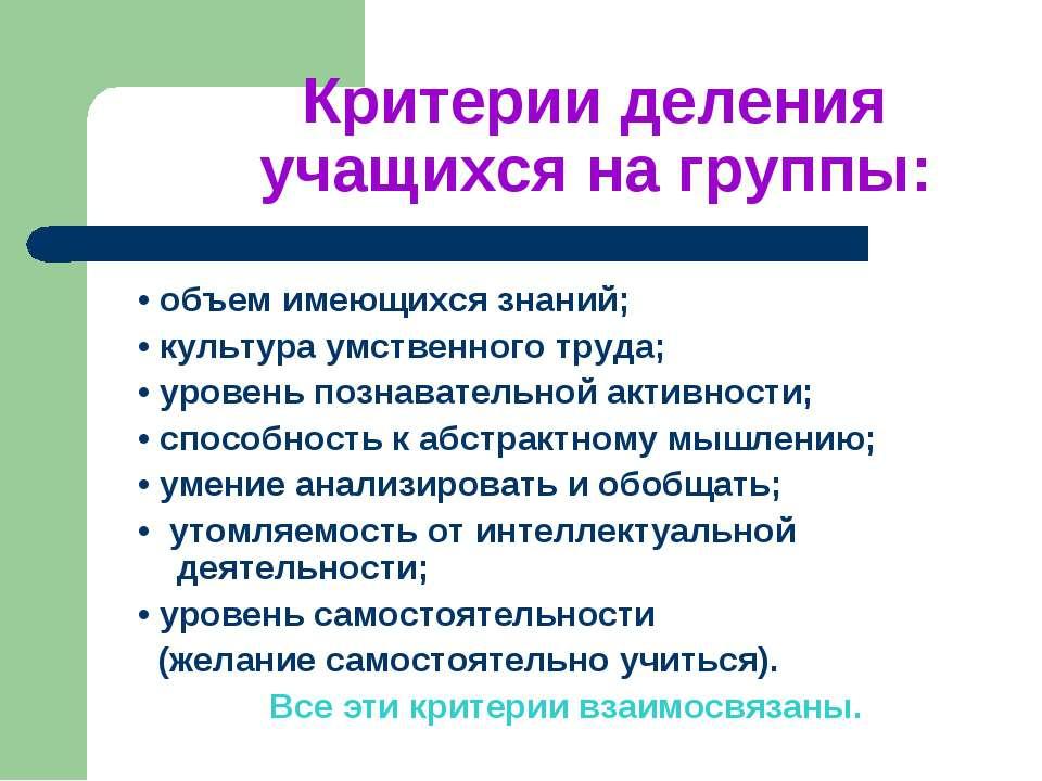 Критерии деления учащихся на группы: • объем имеющихся знаний; • культура умс...