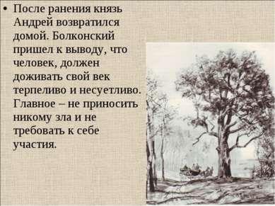 После ранения князь Андрей возвратился домой. Болконский пришел к выводу, что...