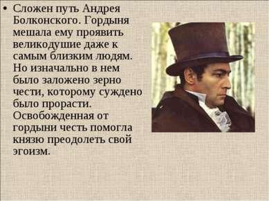 Сложен путь Андрея Болконского. Гордыня мешала ему проявить великодушие даже ...