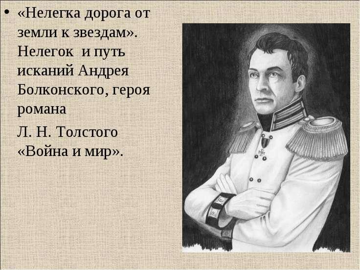«Нелегка дорога от земли к звездам». Нелегок и путь исканий Андрея Болконског...