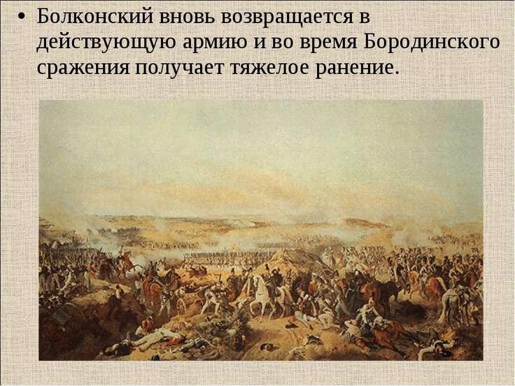 Болконский вновь возвращается в действующую армию и во время Бородинского сра...