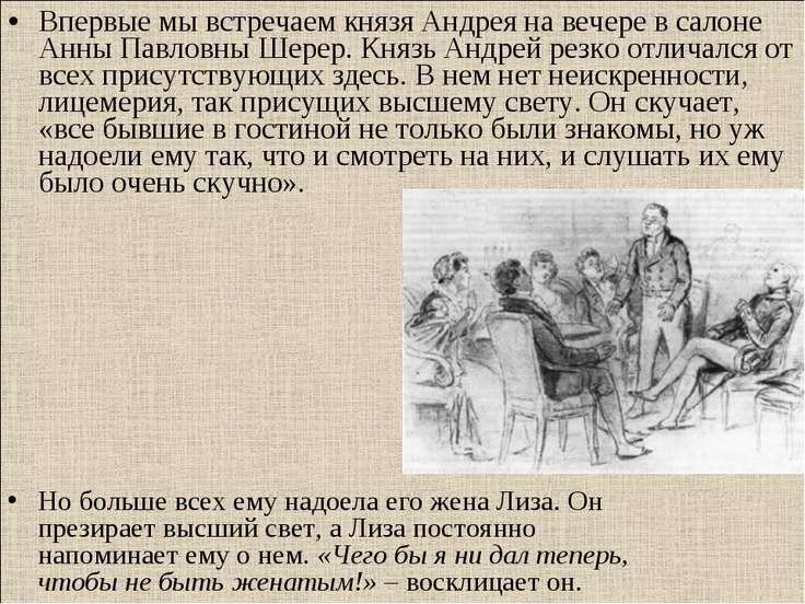 Впервые мы встречаем князя Андрея на вечере в салоне Анны Павловны Шерер. Кня...