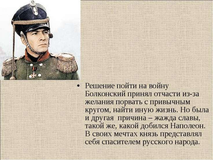 Решение пойти на войну Болконский принял отчасти из-за желания порвать с прив...