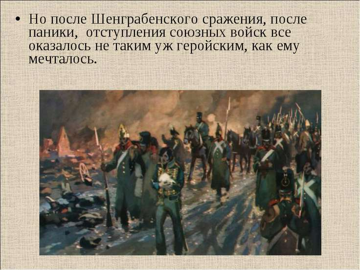 Но после Шенграбенского сражения, после паники, отступления союзных войск все...