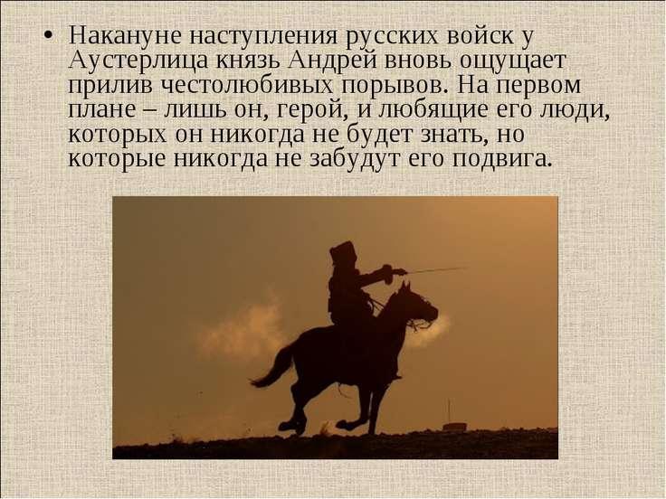 Накануне наступления русских войск у Аустерлица князь Андрей вновь ощущает пр...