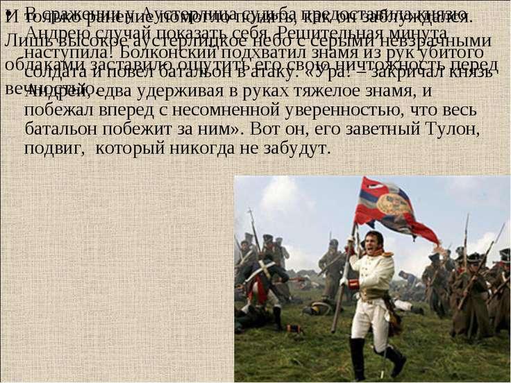 В сражении у Аустерлица судьба предоставила князю Андрею случай показать себя...