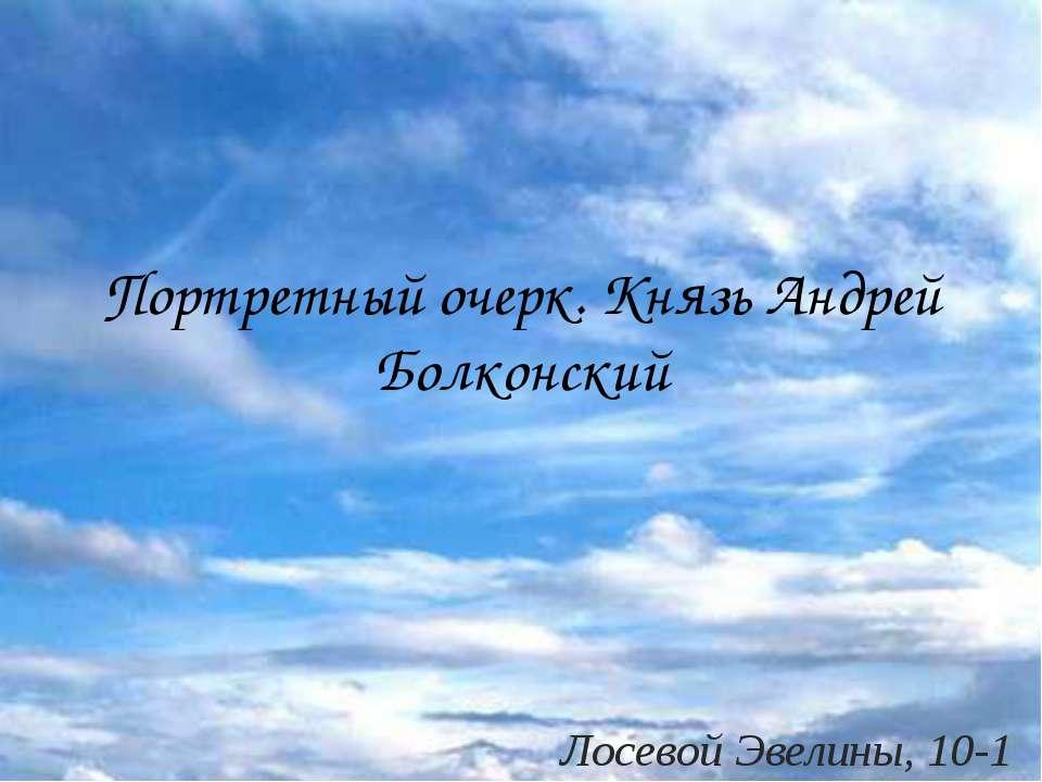 Портретный очерк. Князь Андрей Болконский Лосевой Эвелины, 10-1