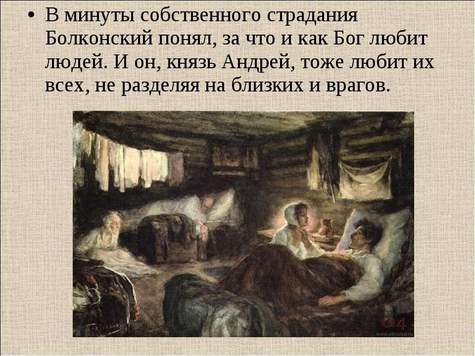 В минуты собственного страдания Болконский понял, за что и как Бог любит люде...
