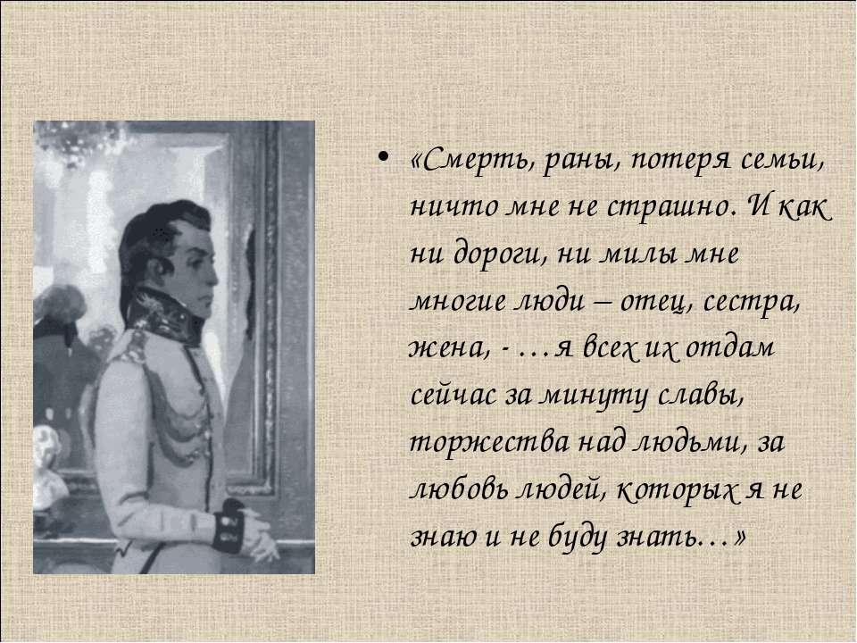 «Смерть, раны, потеря семьи, ничто мне не страшно. И как ни дороги, ни милы м...