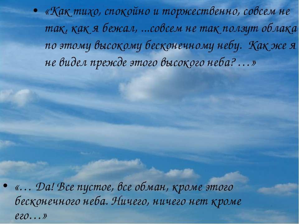 «Как тихо, спокойно и торжественно, совсем не так, как я бежал, ...совсем не ...