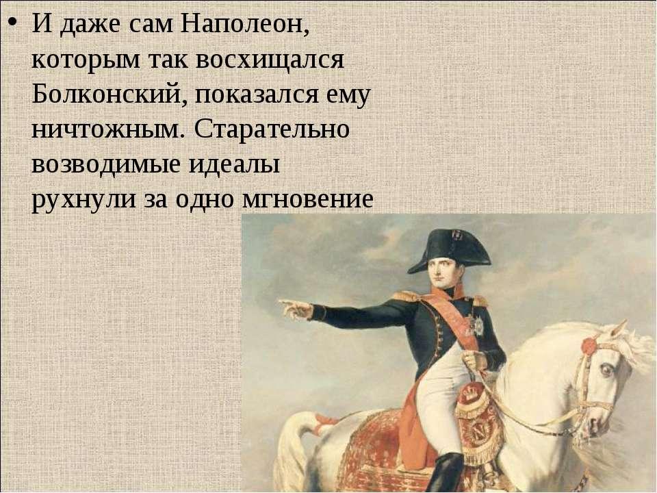 И даже сам Наполеон, которым так восхищался Болконский, показался ему ничтожн...