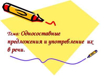 Тема: Односоставные предложения и употребление их в речи.