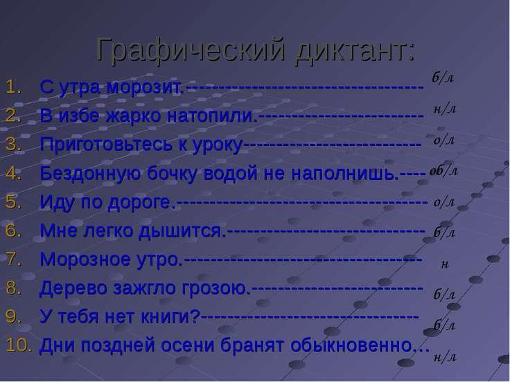 Графический диктант: С утра морозит.------------------------------------ В из...