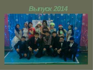 Выпуск 2014