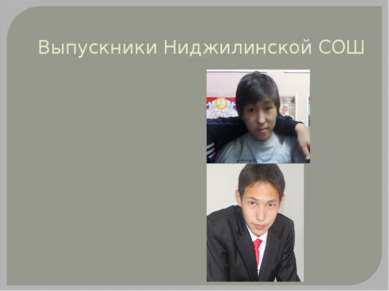 Выпускники Ниджилинской СОШ