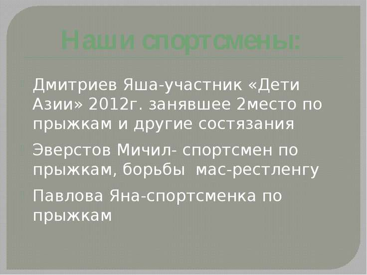Дмитриев Яша-участник «Дети Азии» 2012г. занявшее 2место по прыжкам и другие ...
