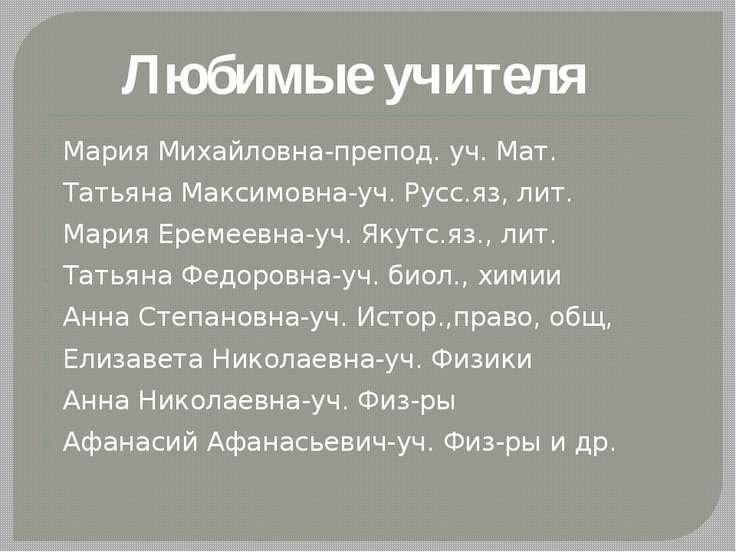 Мария Михайловна-препод. уч. Мат. Татьяна Максимовна-уч. Русс.яз, лит. Мария ...