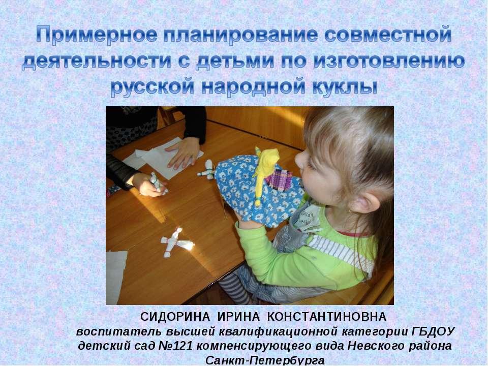 СИДОРИНА ИРИНА КОНСТАНТИНОВНА воспитатель высшей квалификационной категории Г...