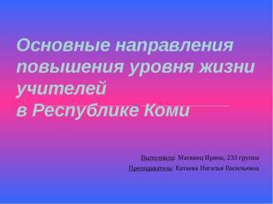 Выполнила: Матвиец Ирина, 233 группа Преподаватель: Катаева Наталья Васильевн...