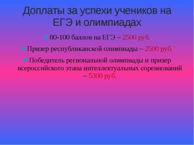 80-100 баллов на ЕГЭ – 2500 руб. Призер республиканской олимпиады – 2500 руб....