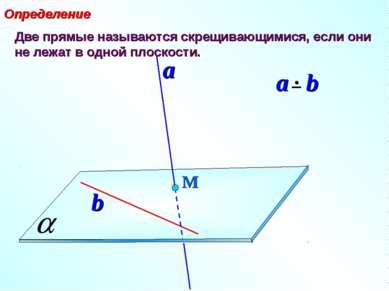 Две прямые называются скрещивающимися, если они не лежат в одной плоскости. О...