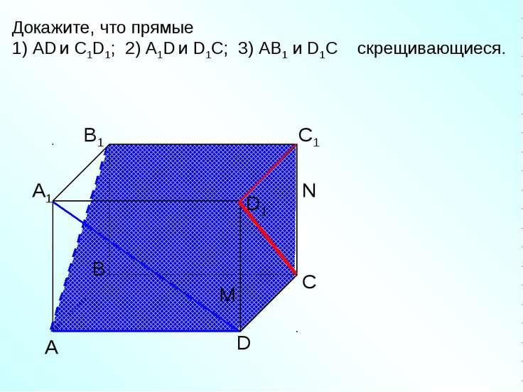 А D С В B1 С1 D1 А1 Докажите, что прямые 1) AD и C1D1; 2) A1D и D1C; 3) AB1 и...