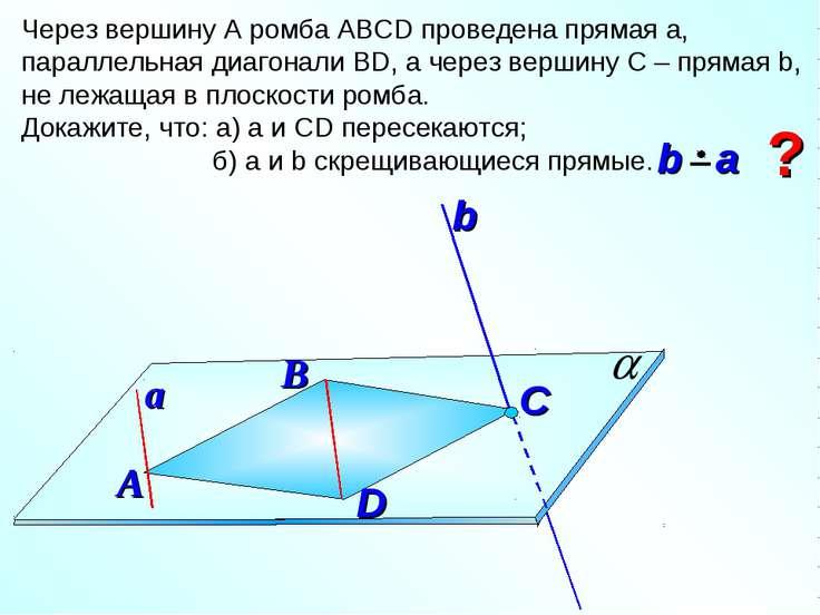 Через вершину А ромба АВСD проведена прямая а, параллельная диагонали ВD, а ч...
