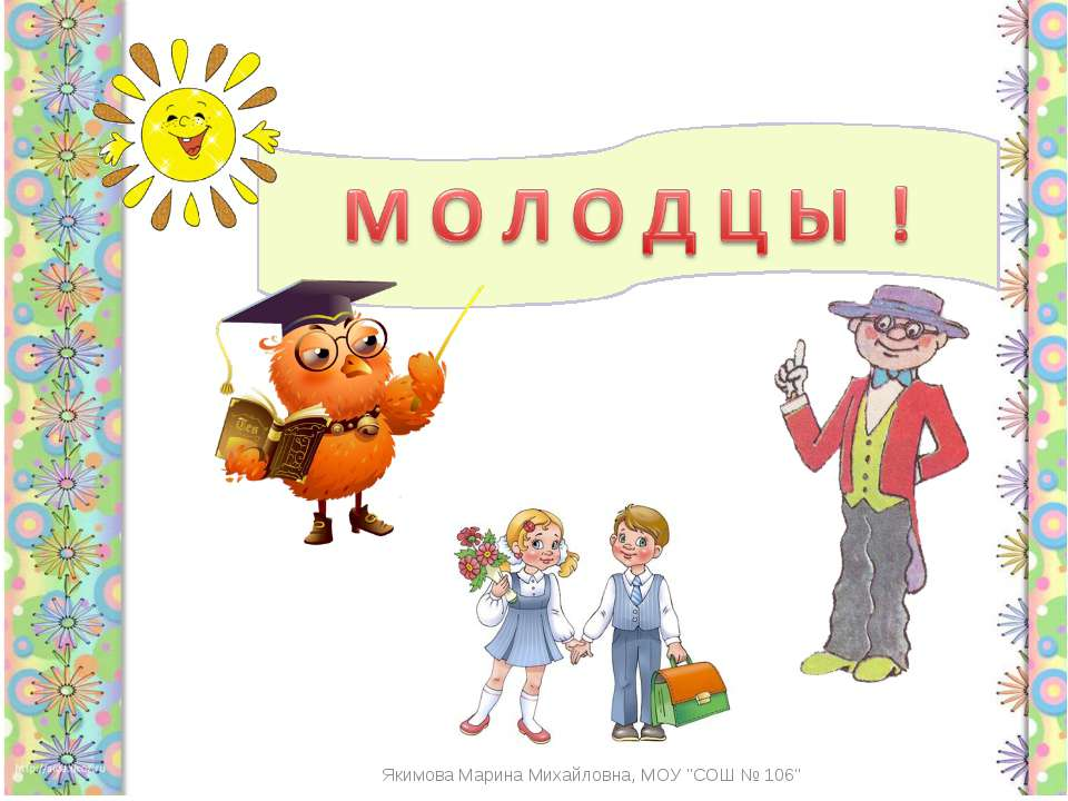 "Якимова Марина Михайловна, МОУ ""СОШ № 106"" Якимова Марина Михайловна, МОУ ""СО..."